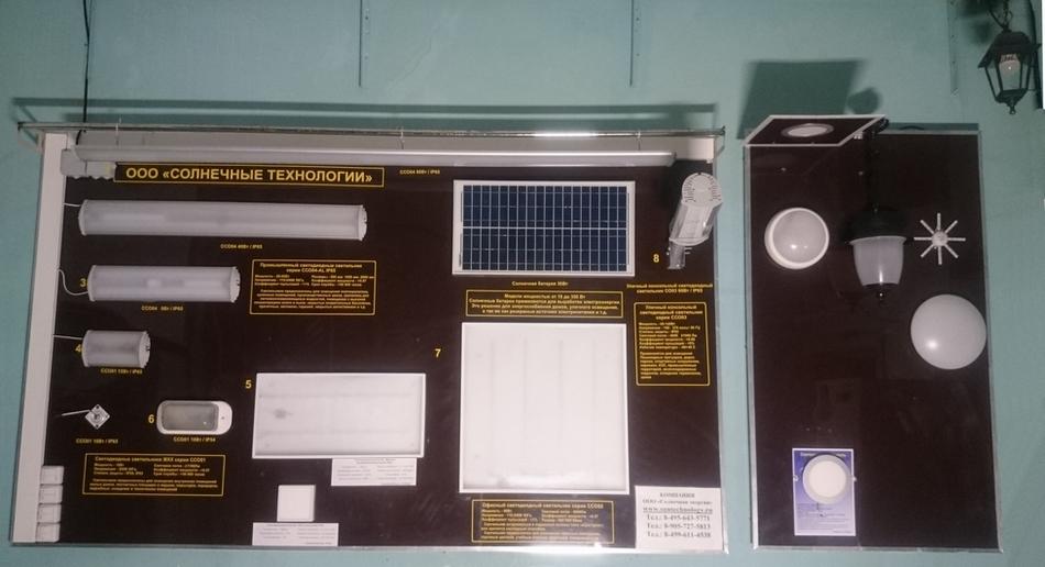 Солнечные технологии, Компания Солнечные технологии, ibp sinus, синус, ибп синус, Источники бесперебойного питания для газовых котлов, ИБП для газовых котлов, светодиодные светильники, светодиодные светильники ЖКХ, светодиодные светильники Armstrong, ИБП, газовое оборудование, аккумуляторы, аккумуляторы для ИБП, аккумуляторы AGM, аккумуляторы GEL, аккумуляторы Ventura, аккумуляторы Delata, ИБП для газового котла baxi, ИБП для газового котла бакси, ИБП для газового котла bosh, ИБП для газового котла бош, ИБП для газового котла Dakon, ИБП для газового котла дакон, ИБП для газового котла viessmann, ИБП для газового котела висман, ИБП для газового котла Rinnai, ИБП для газового котла рихай, ИБП для газового котла Beretta CITY, ИБП для газового котла беретта, ИБП для газового котла GARIONI NAVAL, ИБП для газового котла Ferroli, ИБП для газового котла феролли, ИБП для газового котела Kiturami, ИБП для газового котла кутуруами, ИБП для газового котла Lux, ИБП для газового котла люкс, ИБП для газового котла Ariston, ИБП для газового котла аристон, ИБП для газового котла Vaillant, ИБП для газового котла валлант, ИБП для газового котла Viadrus, ИБП для газового котла виадрус, аккумуляторы для газового котла, светильники, светильники подъездные, светодиодные светильники подъездные, 84956435771, 84957895100, ИБП варшавское шоссе 26, аккумуляторы варшавское шоссе 26, производства светодиодных светильников, производитель светодиодных светильников, производитель ИБП для газовых котлов, производитель источников бесперебойного питания для газовых котлов, солнечные батареи, солнечные батареи купить, контроллеры для солнечных батарей.